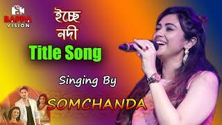 Icche Nodi Title Song | Star Jalsha | Bengali Serial Song | Vocal Somchanda Bhattacharya | ইচ্ছেনদী
