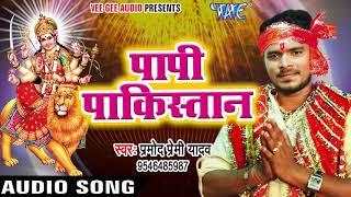 2017 Pramod Premi - Papi Pakistanawa - Pujela Jag Mai Ke - Bhojpuri Devi Geet.mp3