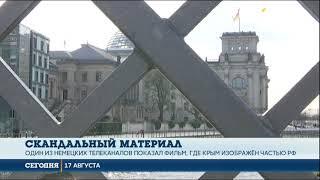 Один из немецких телеканалов показал карту где Крым в составе России