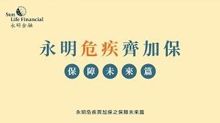 香港永明金融│永明危疾齊加保 ─ 保障未來篇