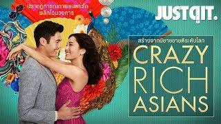 รู้ไว้ก่อนดู-crazy-rich-asians-ปรากฏการณ์-หนังรัก-สนั่นวงการ-justดูit