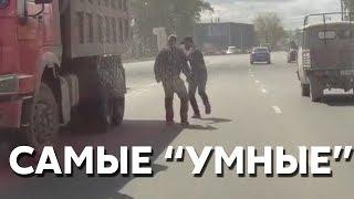 """Подборка САМЫХ """"УМНЫХ"""" водителей #84"""
