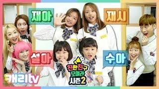 [친친모 시즌2] 대박이네 가족 친친모 학교에 전학오다 새로운 전학생 재시, 재아, 설아, 수아!