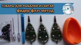 ТОВАРЫ ДЛЯ РЫБАЛКИ ИЗ КИТАЯ   фидер флэт метод  Видео 4К