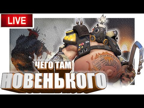 PUBG, Battlefield 1, Rainbow Six: Siege, Overwatch Что нового в игре с SerGun и petrento 20:00 МСК P