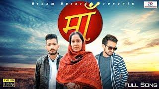 Maa | New Haryanvi Songs Haryanavi 2019 | Abhi Ojha, Saroj Jangra, Sameer Saroha