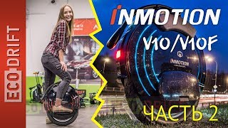 Обзор Inmotion V10 / V10F часть 2 | Review Inmotion V10F / V10 part 2