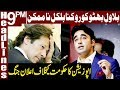 Bilawal Bhutto Makes a Fiery Announcement | Headlines & Bulletin 9 PM | 19 February 2020 | Express