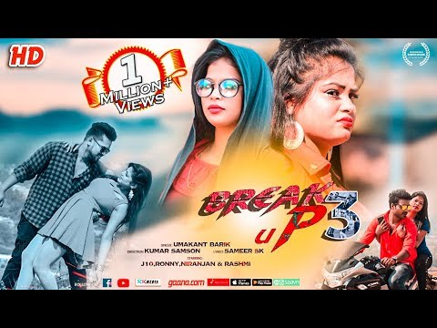 Break Up 3 FULL VIDEO (Uamakant Barik) New Sambalpuri Music Video L RKMedia