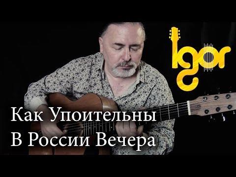 Как Упоительны В России Вечера – Kak Upoitelni V Rossii Vechera – Igor Presnyakov – acoustic guitar