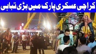 Teenager Dies, 15 Hurt as Swing Ride Comes Apart at Karachi's Askari Park   Dunya News