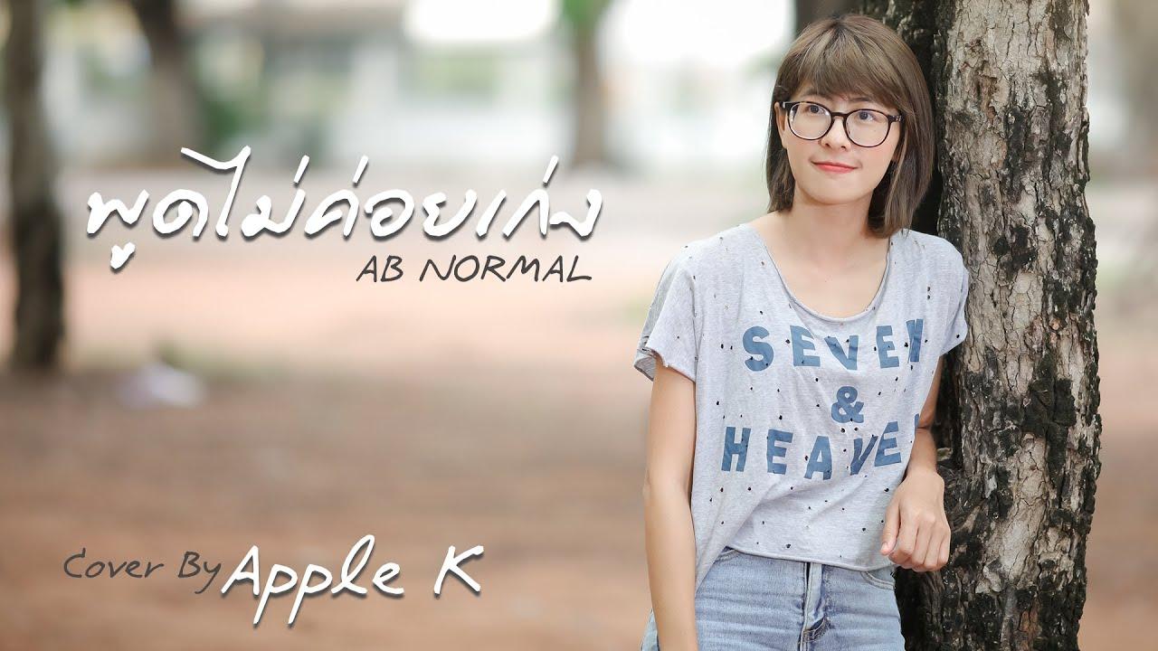 พูดไม่ค่อยเก่ง - AB NORMAL  | cover by Apple K