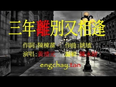 三年離別又相逢~黃清元 『หวงชิงหยวน』