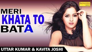 Meri Khata To Bata    मेरी खता तो बता    Uttar Kumar Kavita Joshi    इस जोड़ी का नहीं हैं जवाब