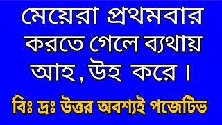 ১৮+ ধাঁধা উত্তর সহ পর্ব ১ !! Funny Puzzle Questions Bengali !! #RAJ ENTER10