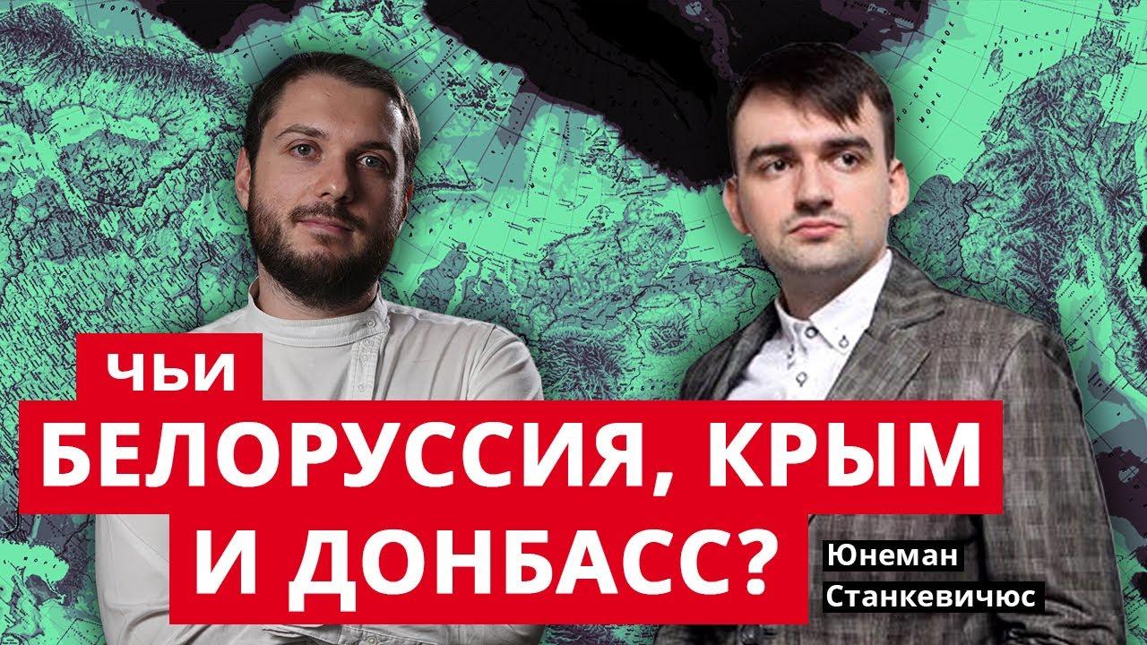 Чьи Белоруссия, Крым и Донбасс? | Юнеман и минархист