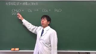 【化学基礎】化学反応式の立て方(1of2)