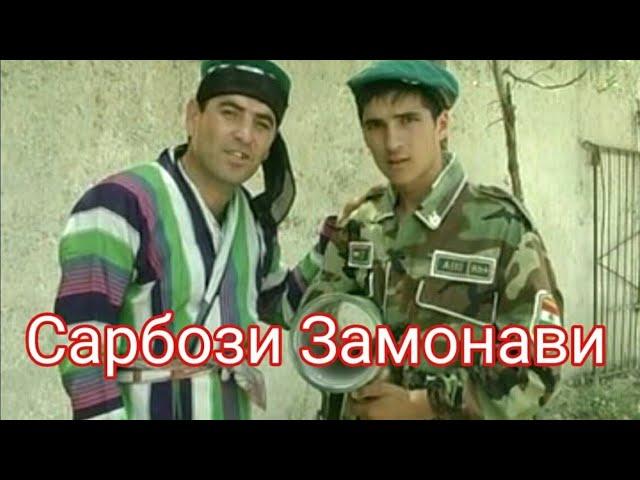Сарбози Замонави