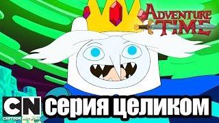 Время приключений |  Пройдохи + Пересечение (серия целиком) | Cartoon Network