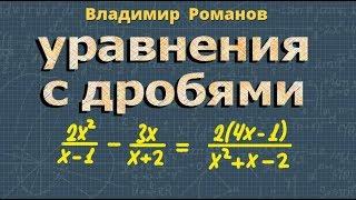 алгебра УРАВНЕНИЯ с ДРОБЯМИ