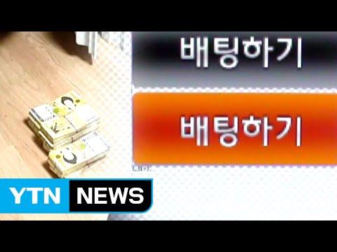 3천억 대 도박사이트 제작 운영...앱까지 제공 / YTN