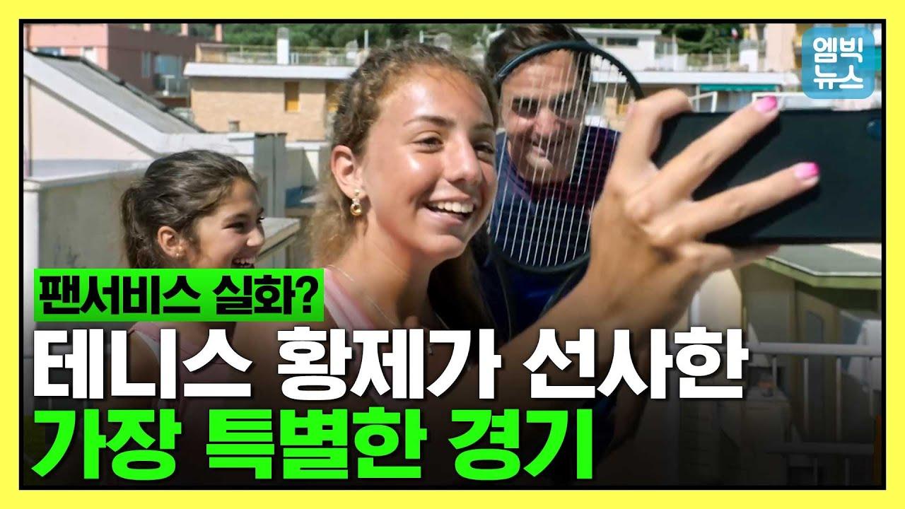 SNS 스타 된 '옥상 테니스 소녀들'! 이번엔 테니스 황제가 깜짝 등장했다는데...