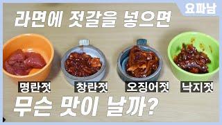 [요파남] 라면+??? 와... JMT!! 최초공개!…