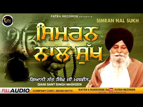 Simran naal Sukh |  Part 1 | Giani Sant Singh Ji Maskeen | Fateh Records