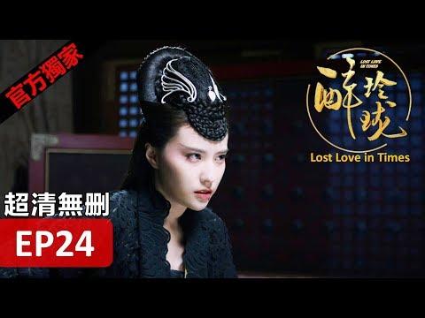 【醉玲瓏】 Lost Love in Times 24(超清無刪版)劉詩詩/陳偉霆/徐海喬/韓雪