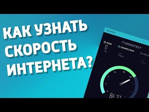 ПРОВЕРКА СКОРОСТИ ИНТЕРНЕТА. Как узнать скорость интернета?