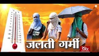 RSTV Vishesh – 18 June 2019: Heat Wave | जलती गर्मी