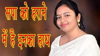 Deepmala Close to Shivpal Defeated to Akhgilesh Yadav || सपा को शिवपाल के करीबी ने हराया ||