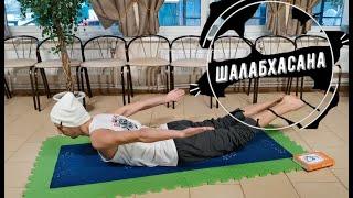 Шалабхасана поза саранчи 1 Техника выполнения асан йоги