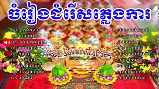 khmer wedding song | pleng ka khmer song | pleng ka | savuth and sereyong | khmer old song