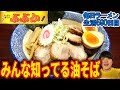 【ラーメン】油そばといえばをすする 吉祥寺 ぶぶか【飯テロ】SUSURU TV.第590回
