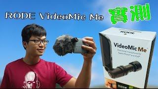 【開箱】實測RODE VideoMic Me麥克風跟其他麥克風比較
