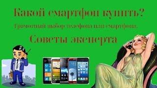 какой выбрать телефон, грамотный выбор телефона или смартфона. часть1.