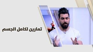 احمد عريقات وياسين الردايدة - تمارين لكامل الجسم