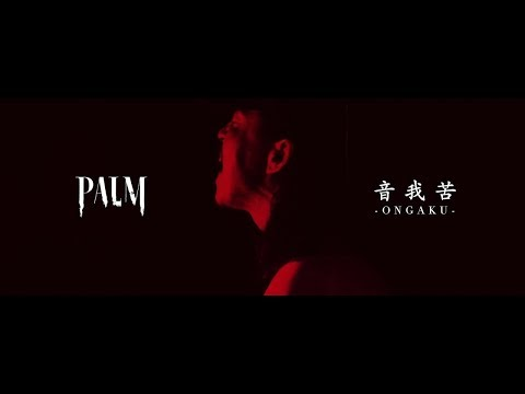 PALM - 音我苦-ONGAKU-  (Official Music Video)