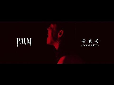 PALM - 音我苦-ONGAKU-  (Official Music Video)