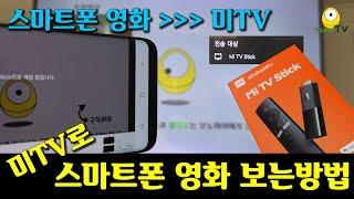 샤오미 미TV스틱으로 스마트폰 영상 보는 방법 | 샤오…