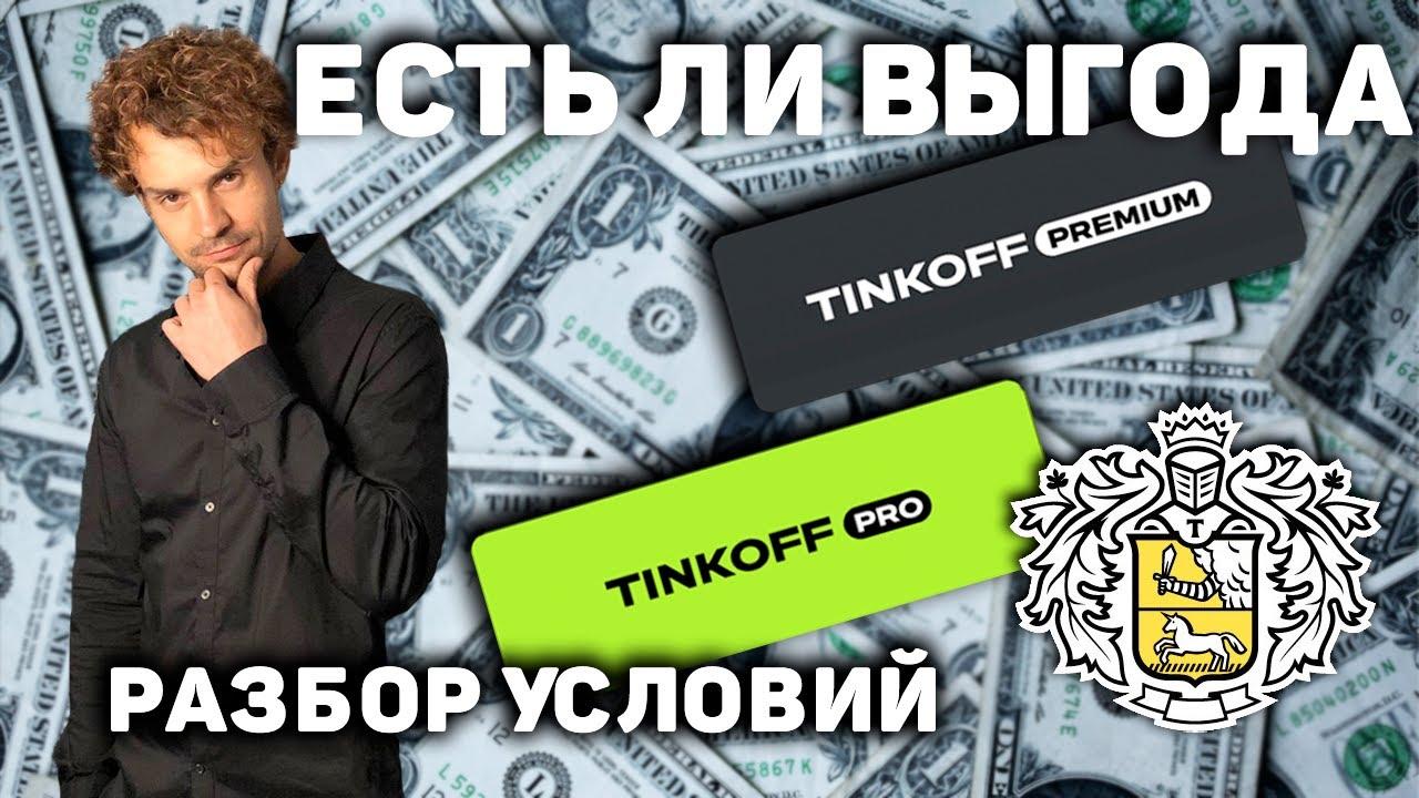 video Tinkoff Pro – Подписка на 1 месяц