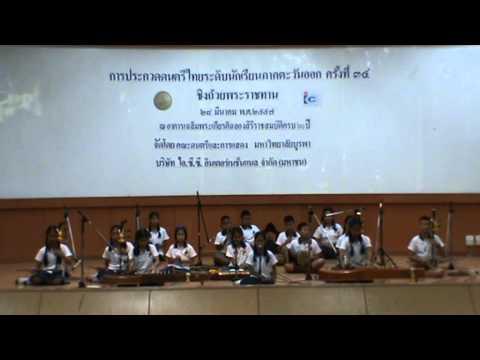 แข่งดนตรีไทยชงถ้วยพระเทพภาคตะวันออก ครั้งที่34 ม.บูรพา