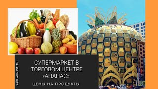 Супермаркет в Торговом Центре Ананас Цены на товар обзор Остров Хайнань Китай
