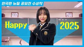 [한국판 뉴딜 UCC 공모전] 수상작 : Happy 2…
