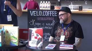 Встреча с писателем Антоном Соей. Фестиваль ''ЛитераТула''-2019