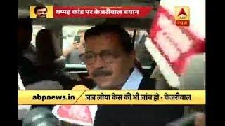 Arvind Kejriwal's FIRST REACTION over Delhi Chief Secretary assault case