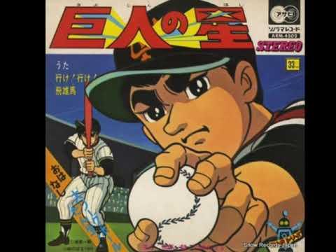 「行け行け!飛雄馬」巨人の星 アニメ主題歌 ジャイアンツ 巨人軍 アニソン 野球.