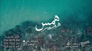 من عانق السمران/همس/ حصرياً /Hams 2020 HD min eaniq حفل زفاف عائله البركاتي والشريف
