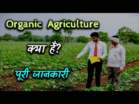 What is Organic Agriculture with Full Information? – [Hindi] – Quick Support